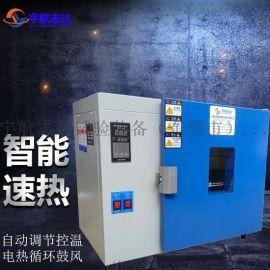 电热鼓风干燥箱|高温鼓风循环实验箱|高温老化实验箱