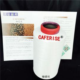 咖啡碳纖維、咖啡碳面料、舫柯功能性化學纖維生產