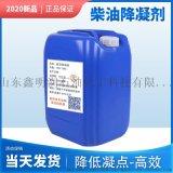 厂家直销柴油防凝剂降凝剂