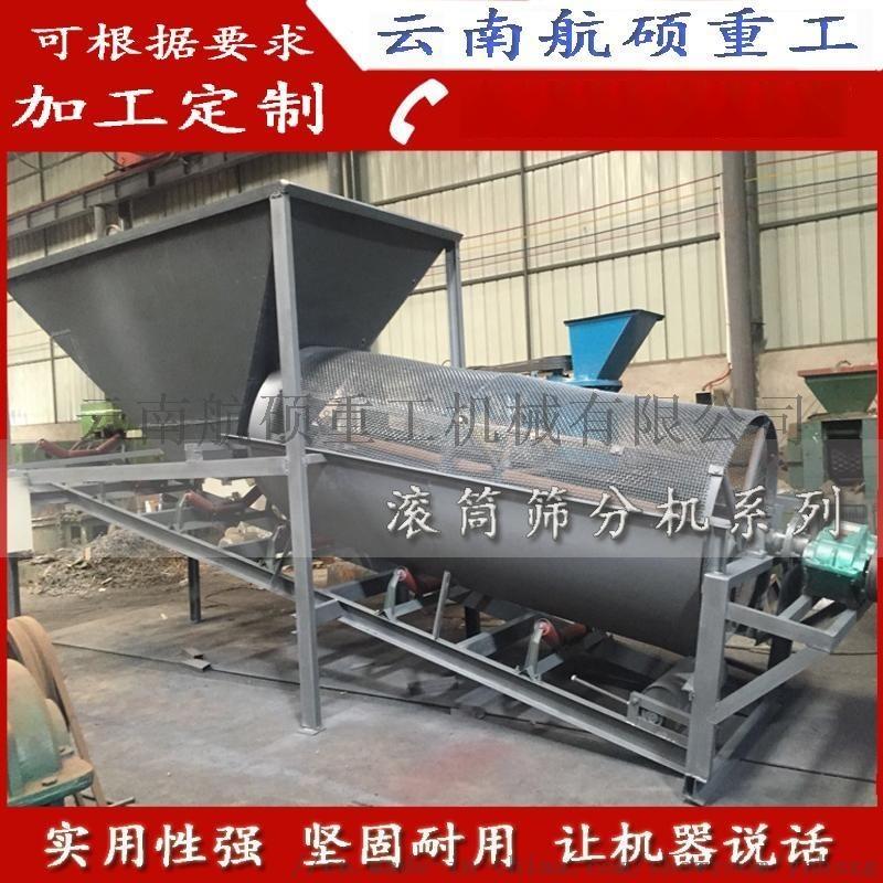 云南大理滚筒筛设备 小型滚筒筛 滚筒筛厂家诚信经营