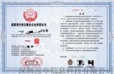 申请办理道路清扫保洁服务资质等级证书咨询