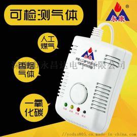 永康牌 YK-CO/H 壁挂式一氧化碳报警器