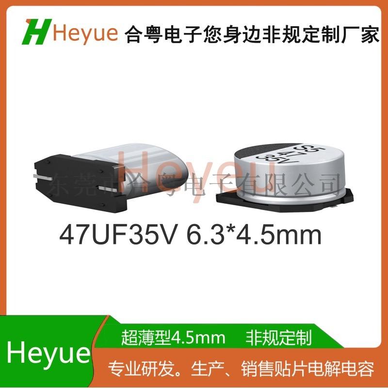 47UF16V 6.3*4.5贴片电解电容薄型尺寸