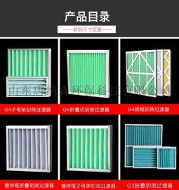 初效板式中效袋式过滤器 空调过滤网过滤袋 效率G4