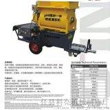 新款电动水泥喷浆机价各适中且拥有新型技术