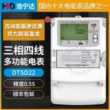 深圳浩寧達DTSD22精度0.5S級3*1.5(6)A三相四線多功能電錶3*220/380V