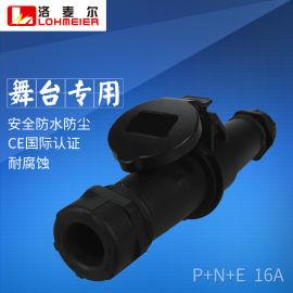 舞台用黑色3芯16A防水插头连接器防尘专业舞台设备