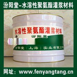 水溶性聚氨酯灌浆材料、现货销售、水性聚氨酯灌浆材料