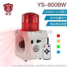 杭亚YS-800BW便携式微波感应声光报警器