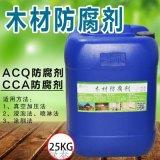 绿泰ACQ木材防腐剂25公斤桶装防霉防腐防虫剂