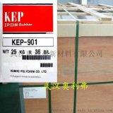 韓國錦湖乙丙膠EPDM KEP901/三元乙丙橡膠KEP901