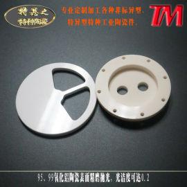 精密零件 氧化铝陶瓷加工 宜兴陶瓷零件厂定做