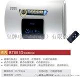 統帥海爾儲水式電熱水器廠家 廣東電熱水器生產招商