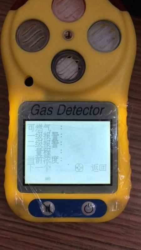 四合一气体检测仪13772162470