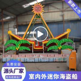 迷你电动游乐船 小型海盗船游乐设备 海盗船游艺机