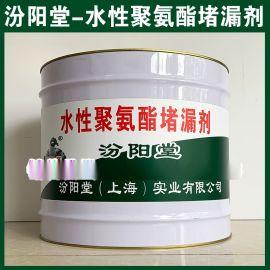 水性聚氨酯堵漏剂、良好的防水性能水性聚氨酯堵漏剂