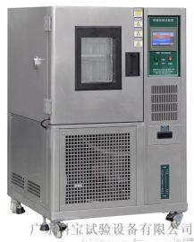 408L湿热试验箱 可程式低温湿热试验箱