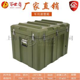 滚塑**特种仪器防护箱百世盾800*600*600