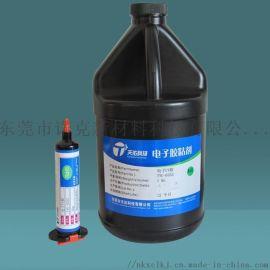 諾克LED燈杯粘接密封UV膠 古鎮UV膠水廠