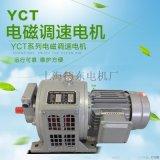 銷售德東電機YCT112-4B   0.75KW