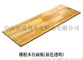 厂家供应FSC橡胶木台面板实木桌面板森林认证