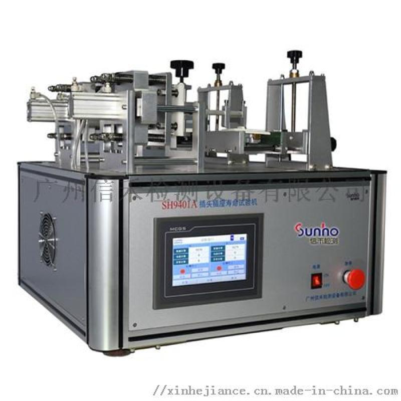 GB2099、GB16915插頭插座壽命試驗機