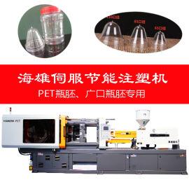 瓶胚专用PET 广口瓶胚伺服节能塑料成型机