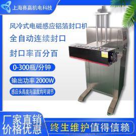 全自动电磁感应 大   商用生产线 水冷风冷式玻璃瓶塑料铝箔垫片封口机