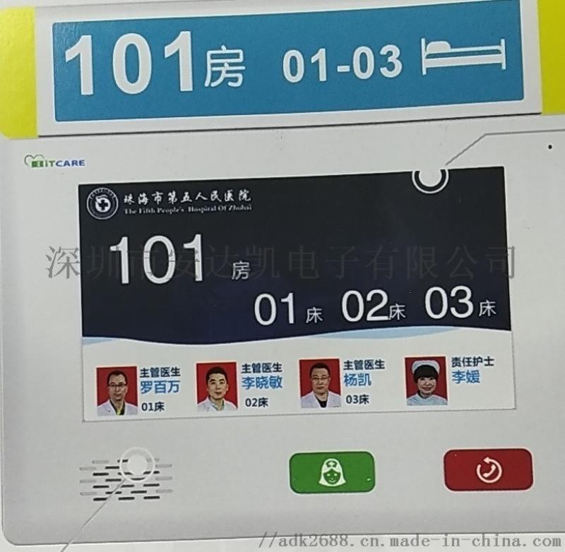 廣西醫護對講設備 醫護設備數位智慧