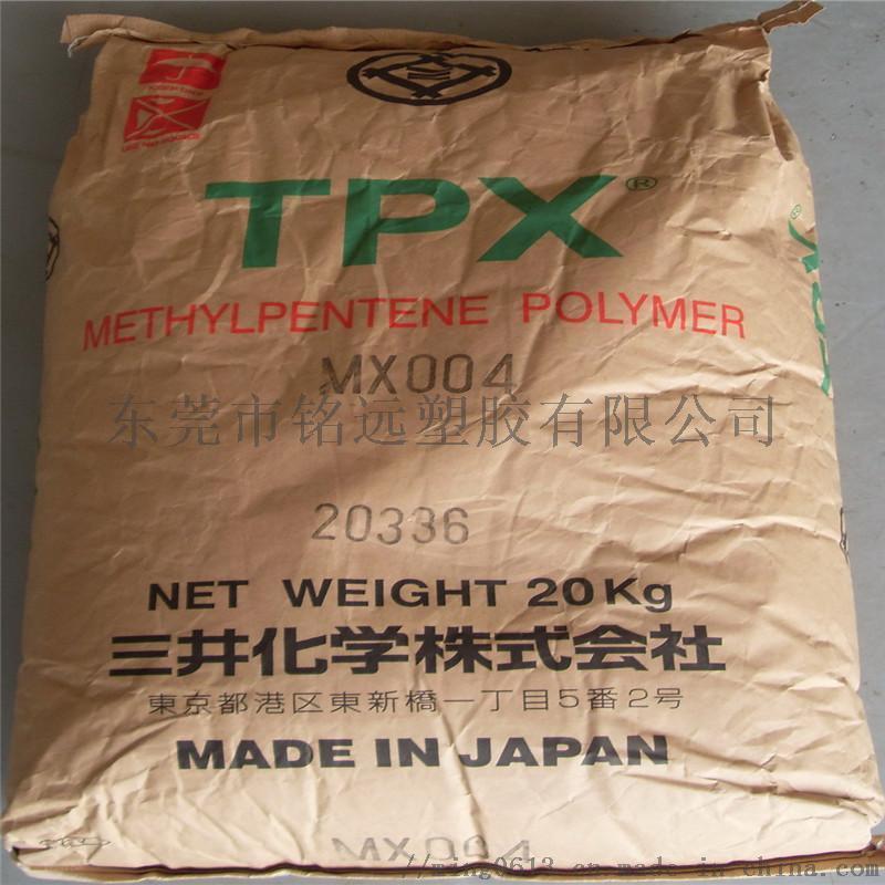 甲基戊烯TPX DX231 纤维tpx 薄膜PMP