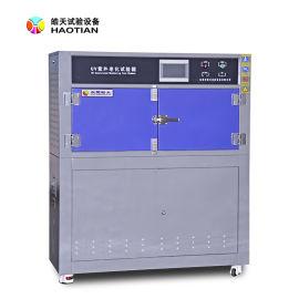 可程式光照加速干燥箱,紫外光辐射耐候测试机