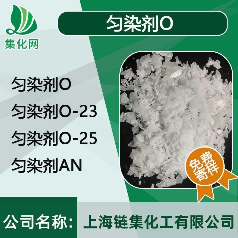勻染劑 o20 平平加O-25 淨洗劑 O25