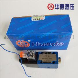 北京華德液壓HD-4WEH25G50B/6SW220-50NTZ5L電磁閥