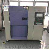 爱佩科技AP-CJ塑料耐冷热老化试验箱