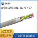 Li2ycy 6*2*0.2欧标信号电缆线