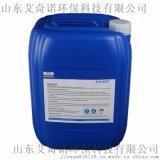 生产供应酸式反渗透膜阻垢剂ENK-103