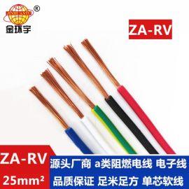 金环宇电线 深圳阻燃rv电线 ZA-RV 25平方