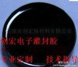 CH602型無溶劑環保電子線路板絕緣密封防水環氧樹脂膠