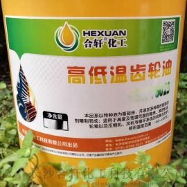 合轩供应高低温减机齿轮油,高温寒冷地区四季均可通用的齿轮油