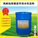 TH-27高耐蚀高硬度环保水性涂料防腐涂料