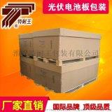 厂家定制太阳能光伏组件包装箱 电池板包装纸箱 大型包装箱