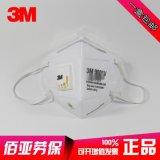 正品3M口罩9001V呼吸閥掛耳式KN90工業防塵防霧霾防PM2.5口罩