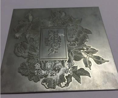 烫金版浮雕镁模 锌板烫金 激凸凹凸 浮雕 铜版烫金 锌板烫金 镁版浮雕 -32