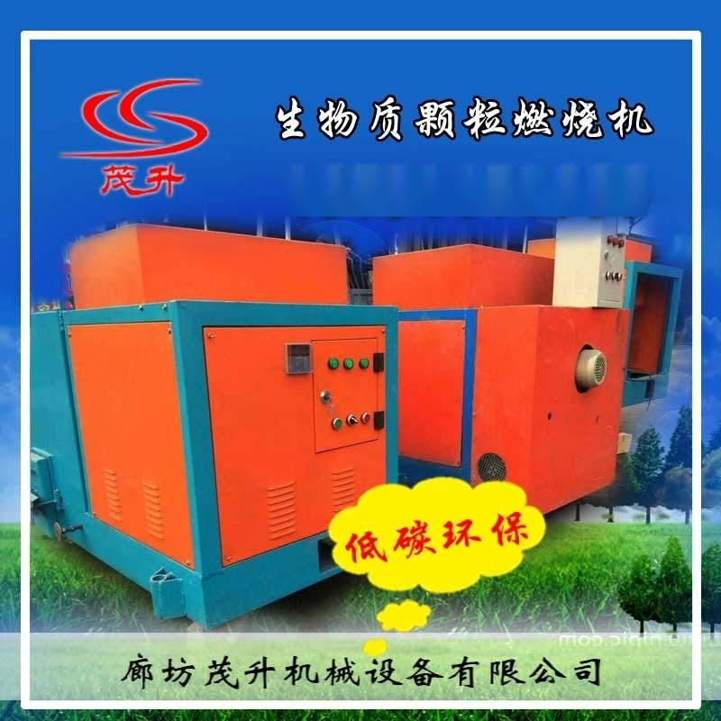 廠家直銷生物質燃燒機,節能環保,型號齊全,歡迎選購