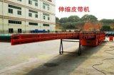 pvc防滑专用皮带输送机角铁支架电动升降移动式皮带机