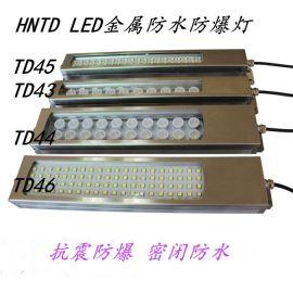 HNTD JLED金属防爆灯 聚光灯 散光灯 机床 数控工业照明