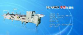 PVC全自动胶盒机 (HJ-650N)