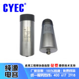 直流鏈反饋直流支撐電容器CDC 4400uF/800V