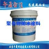 廠家直銷聚合物水泥防水塗料 冷施工 操作方便 20公斤塑料桶裝