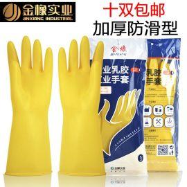 105克加厚乳胶手套耐油耐酸碱腐蚀 天然橡厨房胶手套家务防水手套